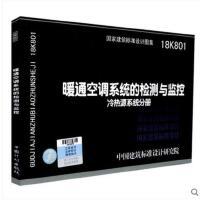 暖通空调系统的检测与监控-冷热源系统分册(18K801)