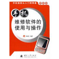 二手旧书8成新 手机维修软件的使用与操作 9787118060546