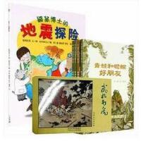 武松打虎 青蛙和蟾蜍是好朋友全4册 鼹鼠博士的地震探险/蒲蒲兰图画书系列 全6册123年级课外读物必读