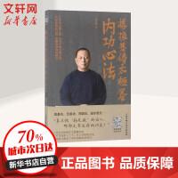 杨振基传太极拳内功心法 北京科学技术出版社