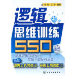 【新书店正版】逻辑思维训练550题 刘艳,王宇 化学工业出版社