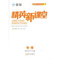 2020版精英新课堂物理八年级下册沪科版 内附《随堂练习》手册及参考答案