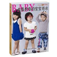 我最想要的宝宝毛衣【正版书籍,达额立减】