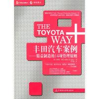 丰田汽车案例:精益制造的14项管理原则 [美] 杰弗里・莱克;李芳龄 9787500576174 中国财政经济出版社