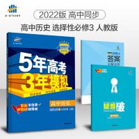 五年高考三年模拟高中历史选择性必修3 人教版新教材5年高考3年模拟