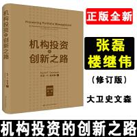 【正版现货】机构投资的创新之路(修订版)投资领域指南书 大卫 史文森 中国人民大学出版社