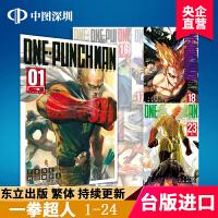 现货漫画 一拳超人1-23册 ONE-PUNCH MAN ONE 中文台版漫画 村田雄介 台湾�|立出版 一击男 台湾原版