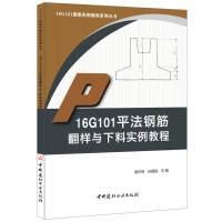 16G101平法�筋翻�优c下料��例教程-16G101�D集��例教程系列���【正版�D��,�_�~立�p】
