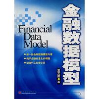金融数据模型