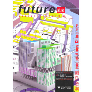 未来建筑竞标 中国 第2辑 10欧罗潘复兴
