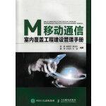 移动通信室内覆盖工程建设管理手册
