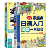 零起点日语入门图解一看就会+实用日语单词大全(套装2册)