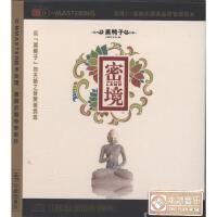 密境-黑鸭子CD( 货号:13170933300)
