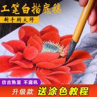 紫芳斋工笔画白描底稿熟宣纸初学者花鸟勾线上色毛笔画工笔画