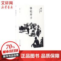 骆驼祥子 人民文学出版社
