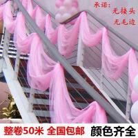 结婚用品创意婚房装饰套装 韩式浪漫卧室客厅布置婚庆纱幔拉花球 150cm 拍下留言颜色