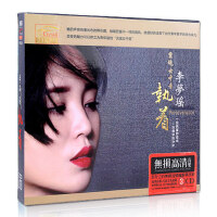 李梦瑶cd专辑发烧民谣流行歌曲精选执着成都汽车载cd碟片音乐光盘