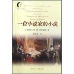 【二手旧书9成新】西班牙文学名著:一位小说家的小说 阿・帕・巴尔德斯,贾永生 黑龙江人民出版社 97872070781