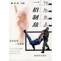 一招制敌 陈伟 中国人民解放军出版社