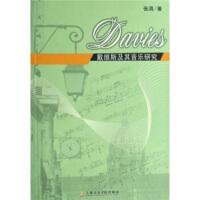 戴维斯及其音乐研究,张涓,上海音乐学院出版社9787806922729
