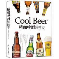 【新书店正版】精酿啤酒赏味志,谢馨仪,光明日报出版社9787511267351