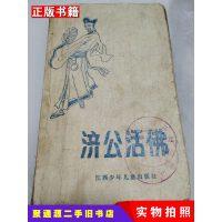 【二手9成新】济公活佛不详�槲魃倌甓�童出版社