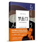罗生门·芥川龙之介短篇作品选(日汉对照·精装有声版)
