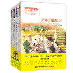 正版新书 套装6册 西顿动物记美绘阅读 欧内斯特汤普森西顿 野生动物画家、博物学家、作家探险家环境保护主义者 儿童故事