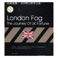 伦敦迷雾:英国财富世界之旅:the journey of UK fortune