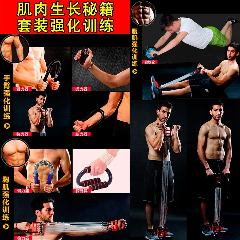 男士锻炼套装握力棒拉力器腕力器体育用品家用健身器材组合臂力器 发货周期:一般在付款后2-90天左右发货,具体发货时间请以与客服协商的时间为准