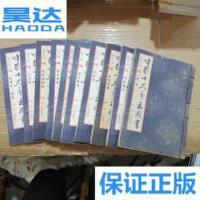 [二手旧书9成新]中国十大帝王藏书(全十卷,檀香特宣线装典藏本)