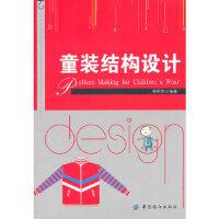 【二手8新正版】童装结构设计 柴丽芳 9787506472050 中国纺织出版社