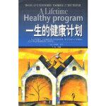 【新书店正版】一生的健康计划,丁凡著,地震出版社9787502822392