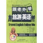 跟老外学旅游英语