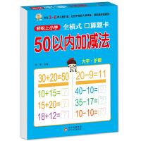 轻松上小学:全横式 口算题卡 50以内加减法