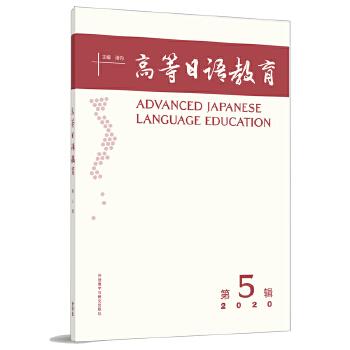 高等日语教育(第5辑) 选取优质日语论文,搭建精品学术平台。