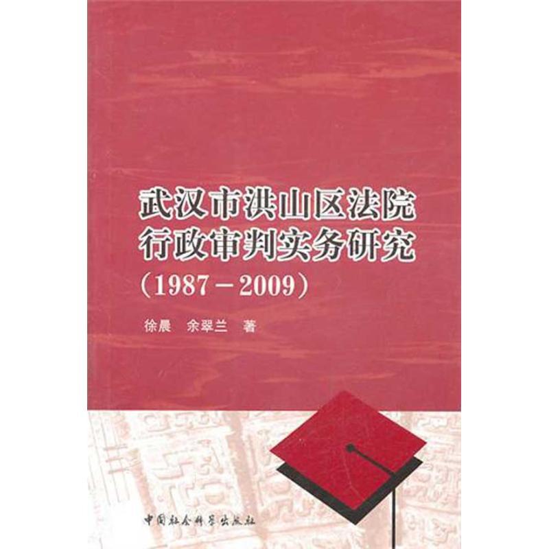 武汉市洪山区法院行政审判实务研究(1987-2009)中国社会科学出版社