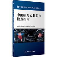 中国胎儿心脏超声检查指南 人民卫生出版社