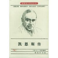 凯恩斯传 [英] R.F.哈罗德,谭崇台,刘精香 商务印书馆