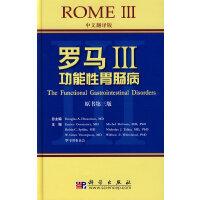 罗马III―功能性胃肠病[翻译版]