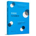外国观与外语教学