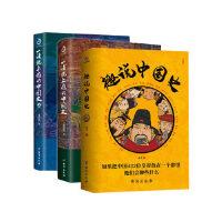 趣说中国史一读就上瘾的中国史1+2共3册