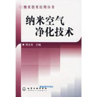 纳米空气净化技术 纳米技术应用丛书 刘太奇
