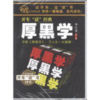 新华书店正版 卡尔博学 开车读经典-厚黑学(2CD装)( 货号:10220800280384)