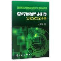高等学校物理与材料类实验室安全手册/戴本忠 编者:戴本忠