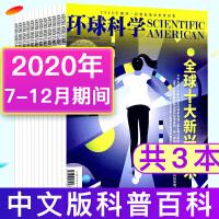 环球科学杂志6本打包2018年1月+2017年8/9/10/11/12月科学美国人中文版科普百科杂志现货过期刊
