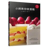 正版 小�虢棠阕龅案庑〉豪鲜�烘焙蛋糕西点面酥烘焙教程书 家庭烘焙美食烹饪巧克力蛋糕书