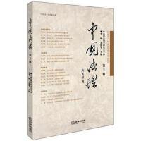 中国法理(第3辑) 正版 李林,齐延平 9787519716516
