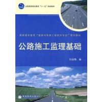 【二手书9成新】公路施工监理基础 仇益梅 高等教育出版社 9787040281187