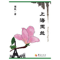 【新书店正版】上海玉兰 闻默著 华夏出版社